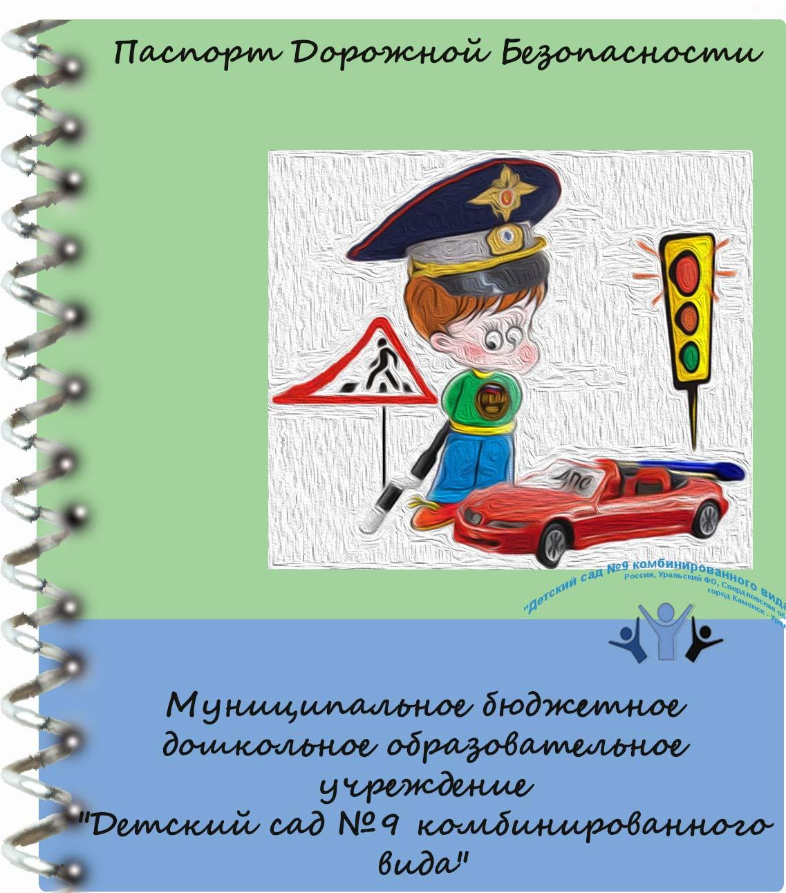 паспорт дорожной безопасности образец 2015